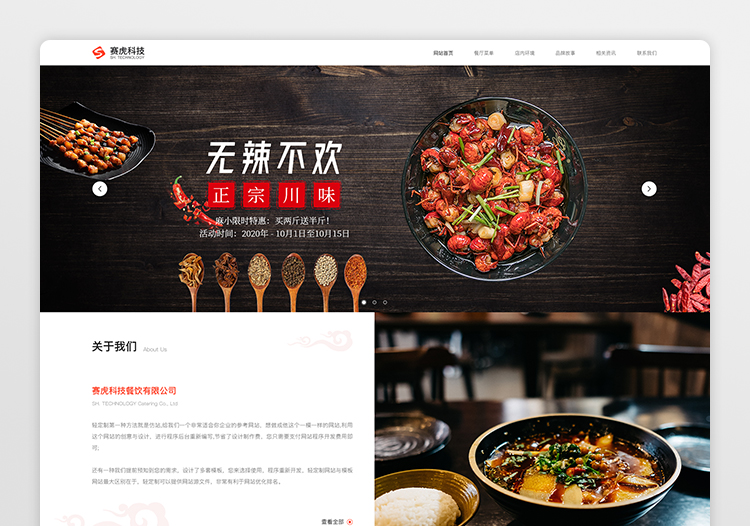 餐饮服务PC+手机模板站