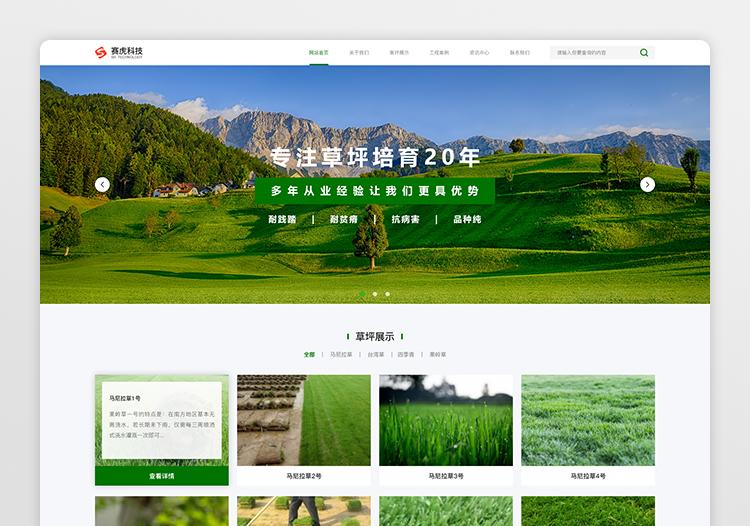 草坪绿化PC+手机网站