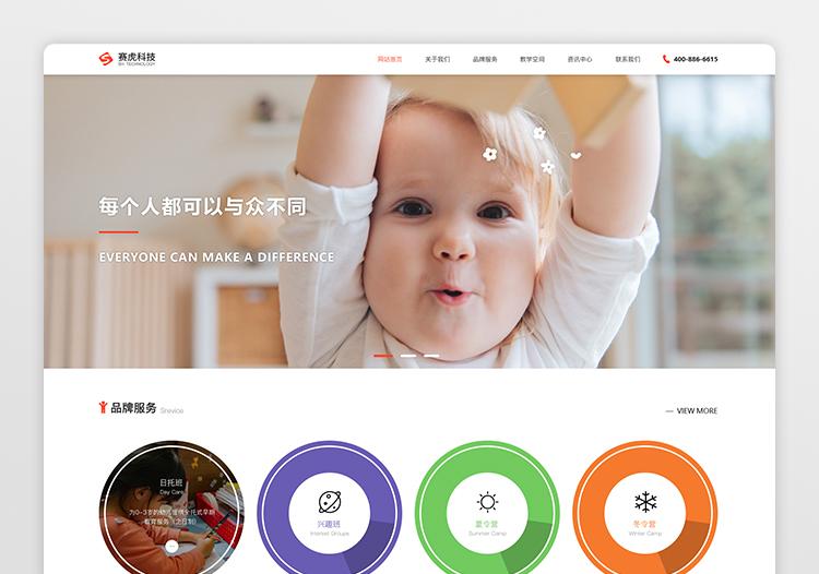 儿童教育PC+手机模板站