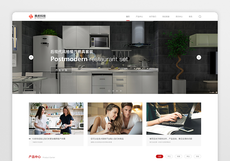 餐具厨具PC+手机模板站